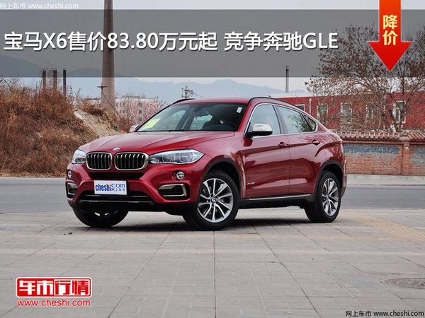 宝马X6售价83.80万元起 竞争奔驰GLE-图1