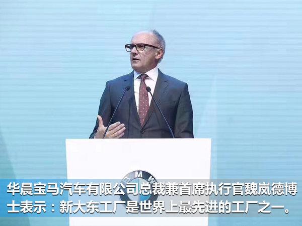 华晨宝马-新大东工厂揭幕 将引入第六款国产车-图6