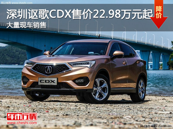 深圳讴歌CDX可试乘试驾售价22.98万元起-图1