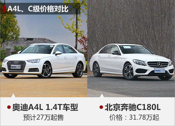 奥迪A4L将增1.4T车型 售价大幅降低(图)-图1