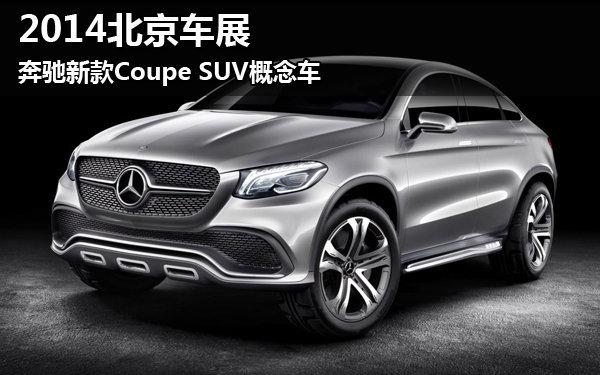 2014北京车展 奔驰新款coupe suv概念车
