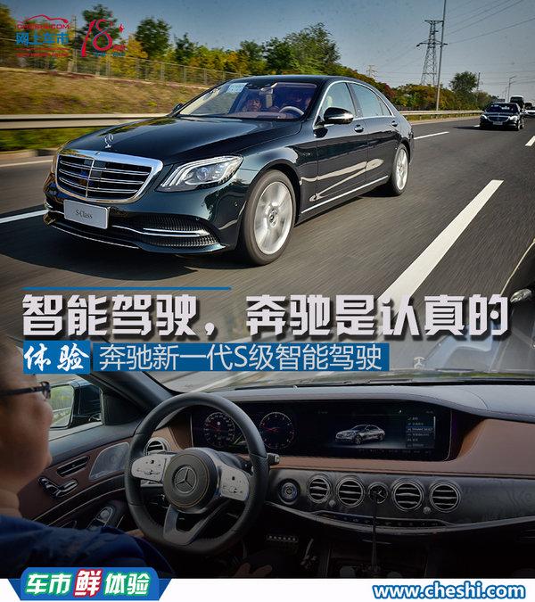 进入弯道请放开方向盘 新一代奔驰S级智能驾驶体验-图1