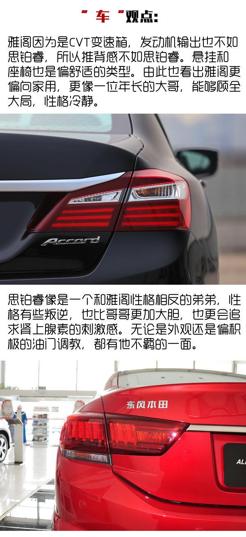 专治买车纠结症 广本新雅阁PK东本思铂睿-图5