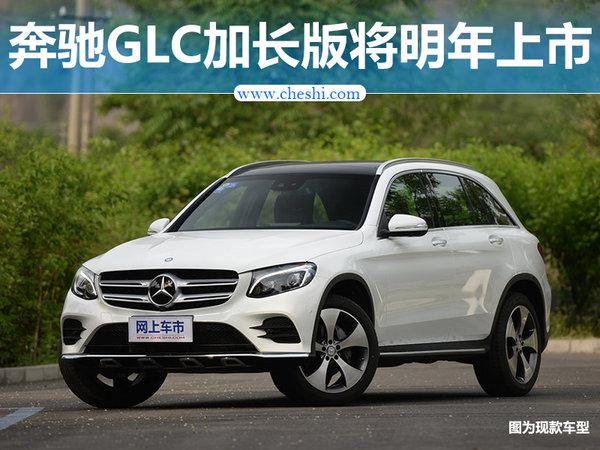 奔驰GLC-L加长版-明年将国产 尺寸接近GLE-图1