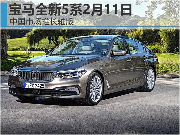 宝马全新5系2月11日 中国市场推长轴版-图1