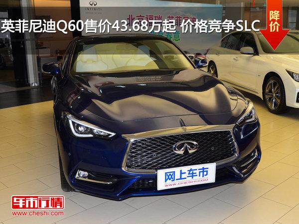 英菲尼迪Q60售价43.68万起 价格竞争SLC-图1
