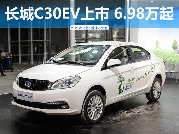 长城续航200km纯电动轿车上市 售6.98-7.98万-图1