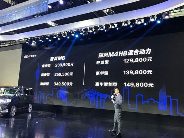 江淮瑞风M4混动版正式上市 12.98-14.98万元-图2