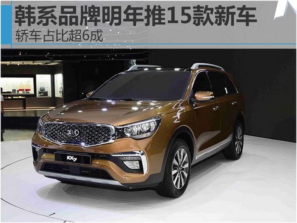 韩系品牌明年推16款新车 轿车占比超6成-图1