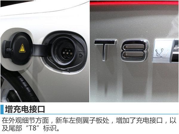 沃尔沃S90三座版3季度上市 搭插电混动-图4