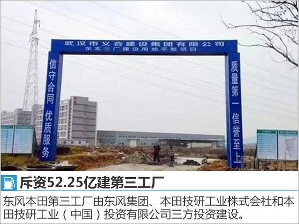 东风本田新工厂今日动工 产能将提升50%-图1