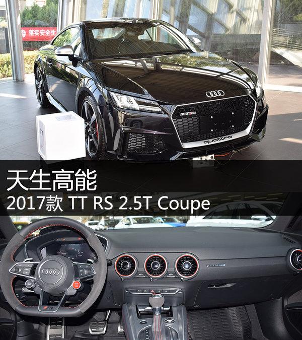 天生高能 实拍全新奥迪TT RS Coupé-图1