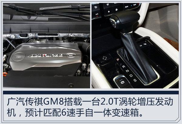 上市倒计时3天!广汽传祺GM8预售18-27万元-图5