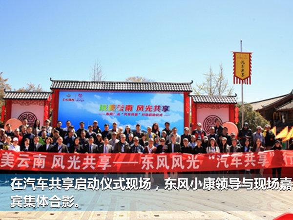 玩转景区汽车共享 风光580开进了云南丽江-图4
