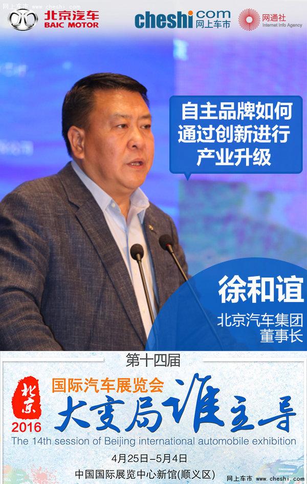 """战略反攻 中国品牌汽车开始""""跑全马""""-图3"""