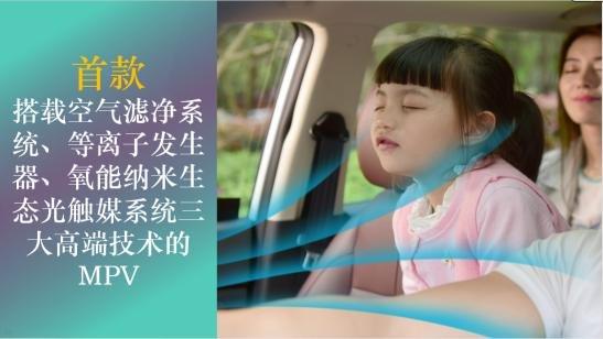 长安欧尚A800:为家人的健康呼吸而生-图4