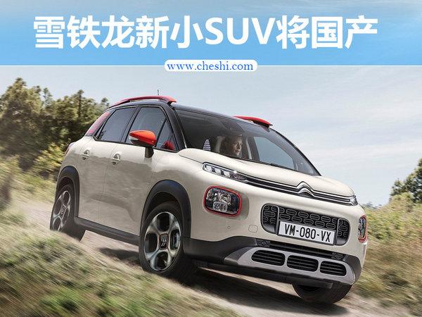 雪铁龙将国产全新小型SUV 动力超本田XR-V-图1