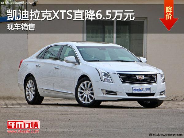 凯迪拉克XTS最高优惠6.5万元  现车销售-图1