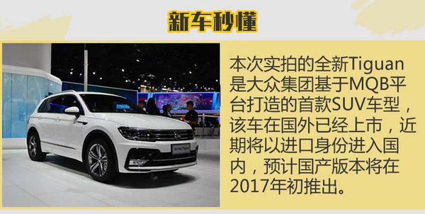 SUV神车再续辉煌 实拍大众全新Tiguan-图2