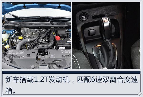 新雷诺卡缤将于10月12日上市 搭载1.2T发动机-图6