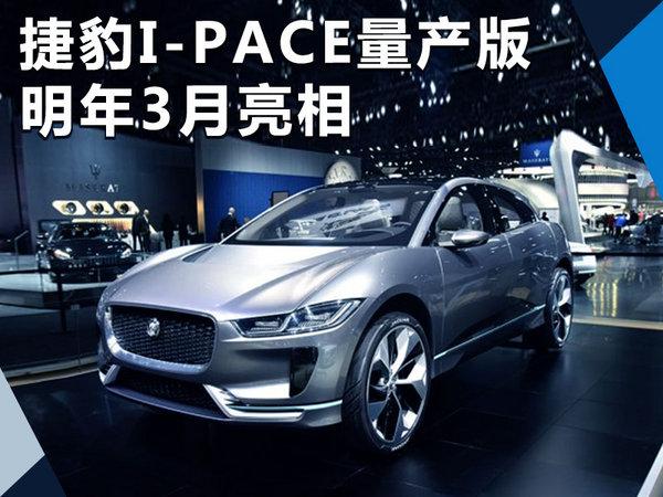 捷豹I-PACE量产版将明年3月亮相 竞争Model X-图1
