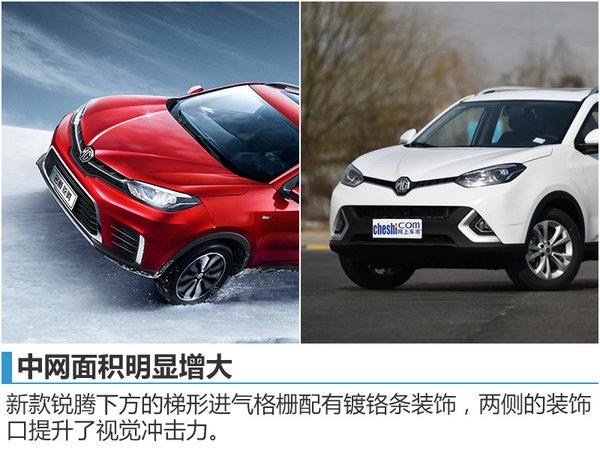 本月19日上市 名爵锐腾SUV设计大幅调整-图2