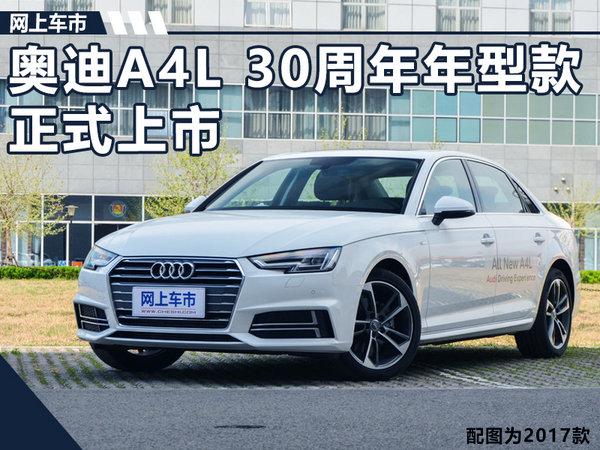 奥迪A4L 30周年年型款正式上市 售29.28万起-图1