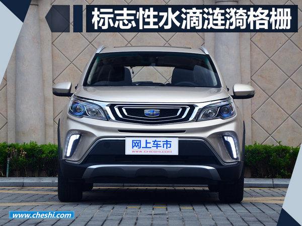 吉利全新SUV远景X3即将上市 预售5.59万元起-图2