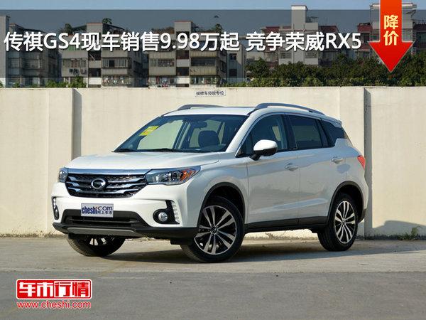 传祺GS4现车销售9.98万起 竞争荣威RX5-图1