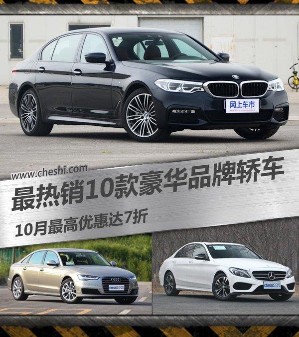 最热销10款豪华品牌轿车!10月最高优惠达7折-图1