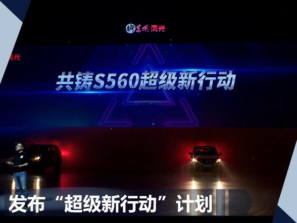 刘昌东:东风风光S560更智能/更懂年轻用户-图2