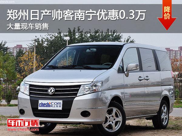 郑州日产帅客南宁优惠0.3万 店内有现车-图1
