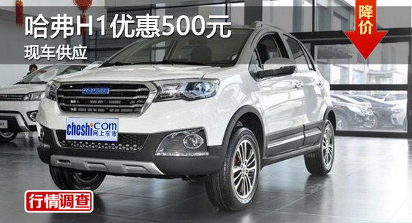 广州哈弗H1优惠500元 降价竞长城C30-图1