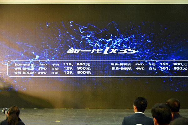 11.99万起新一代ix35开启现代智慧新时代-图1