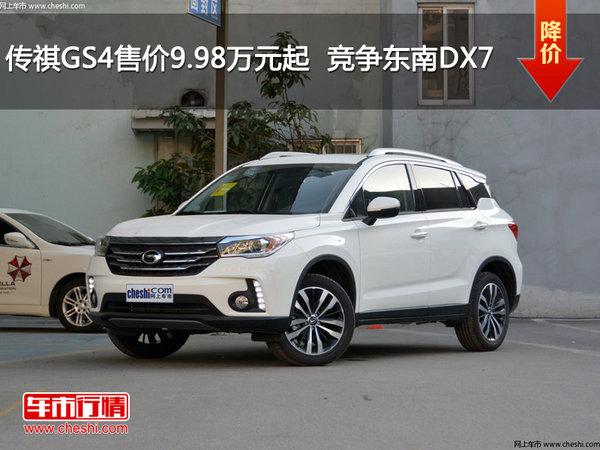 传祺GS4售价9.98万元起  竞争东南DX7-图1