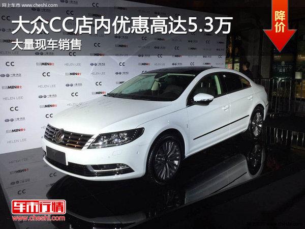 深圳大众CC优惠5.3万元 竞争大众帕萨特-图1
