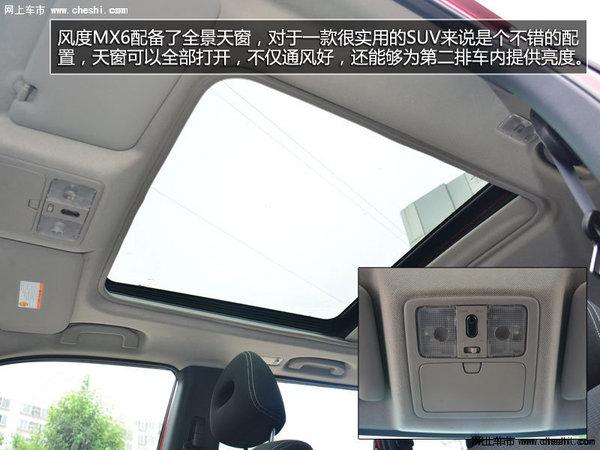 东风风度MX6购车直降0.2万元 现车充足-图10