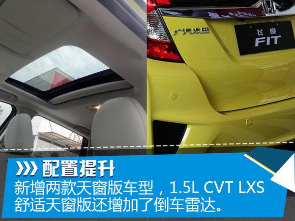 本田新款飞度正式上市 售7.38-11.28万元-图2