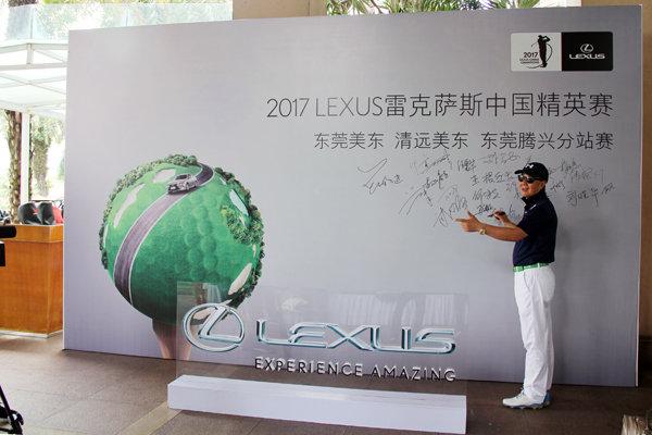 2017雷克萨斯高尔夫中国精英赛东莞开赛图片