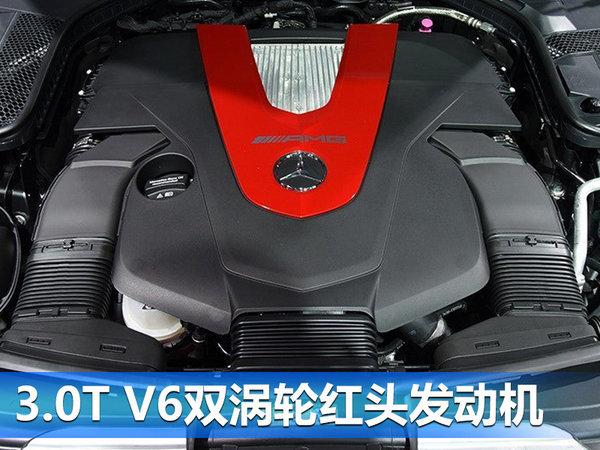 梅赛德斯-AMG 43系列8月上市 开启3.0T-图2