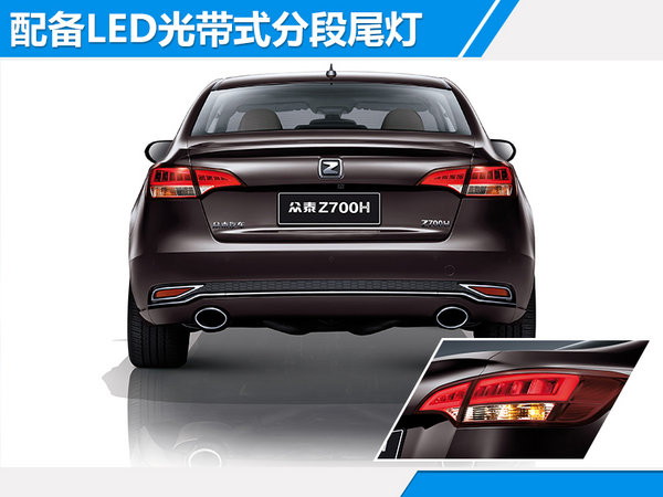众泰中大型轿车Z700H正式上市 11.98-11.xx万-图3