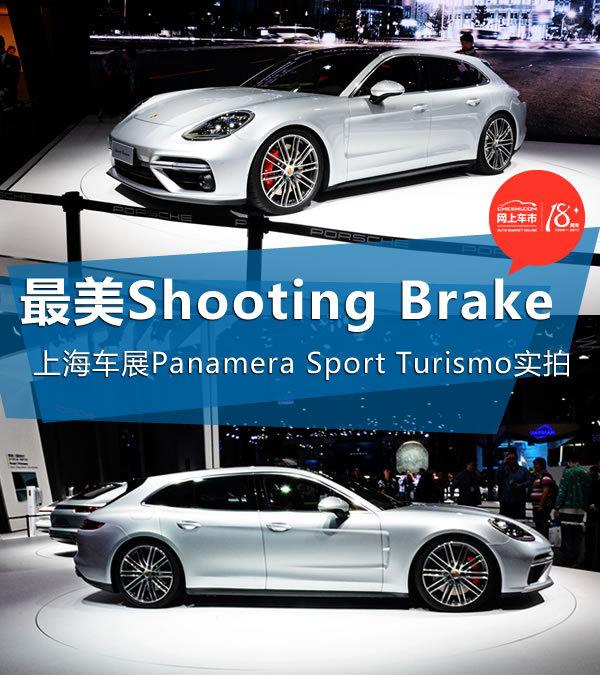上海车展 Panamera Sport Turismo实拍-图1