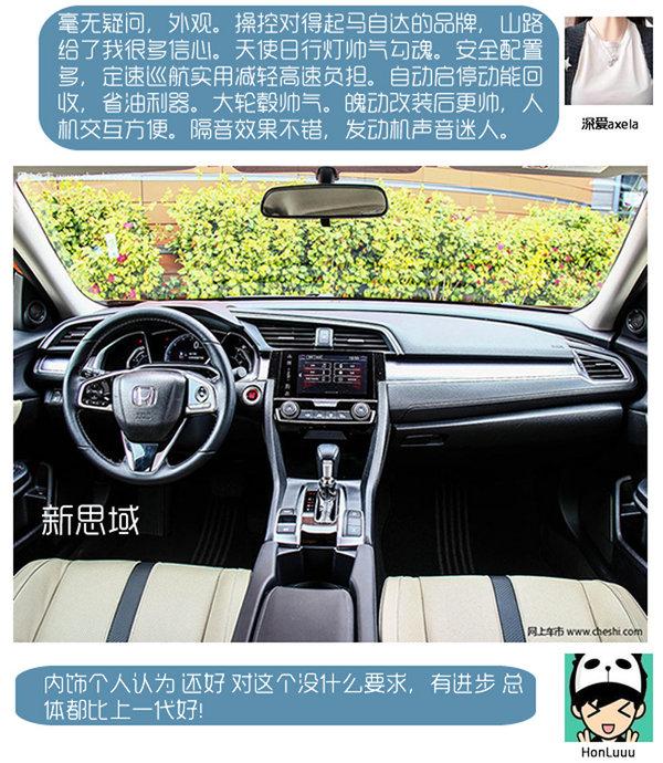 专治买车纠结症 本田新思域VS昂克赛拉-图3