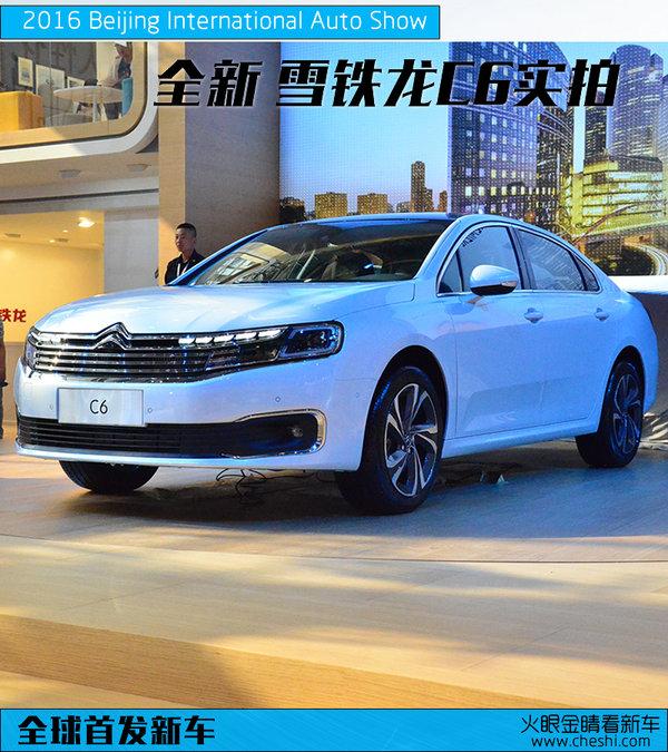2016北京车展 东风雪铁龙全新C6轿车实拍-图1