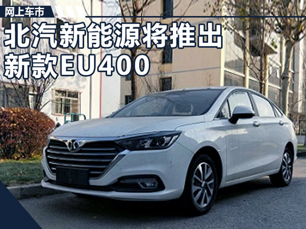 北汽EU400将改款上市 尺寸升级/外观变化大-图1