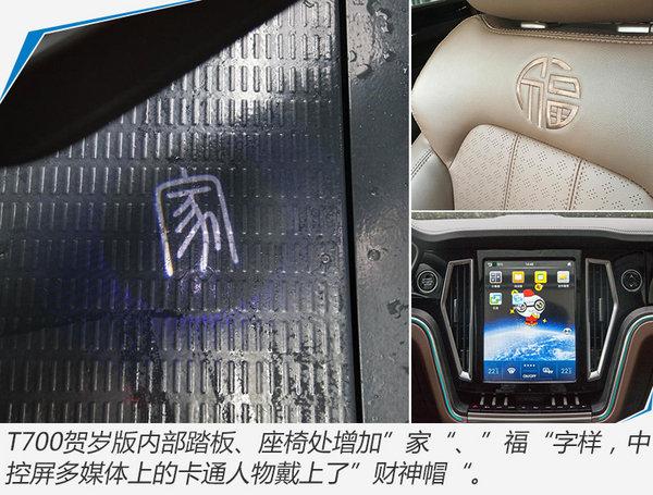 众泰春节礼物T700贺岁版上市 万-图3