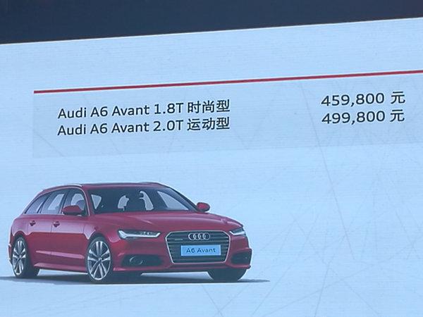 奥迪A6 Avant正式上市 售价45.98-49.98万元-图2