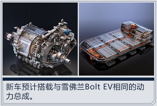 雪佛兰将在华推两款电动车 续航里程达380km-图4