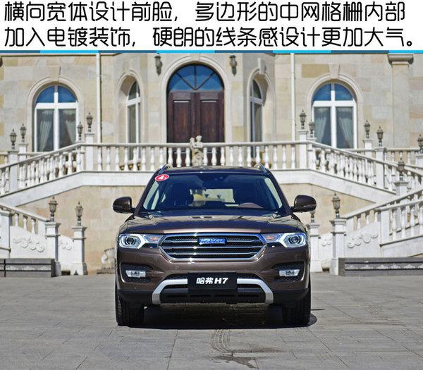 定位中高端SUV/配置越级 长城哈弗H7试驾-图3