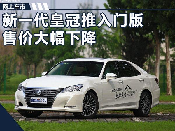 丰田新一代皇冠将推2.0L入门版 售价大幅下降-图1